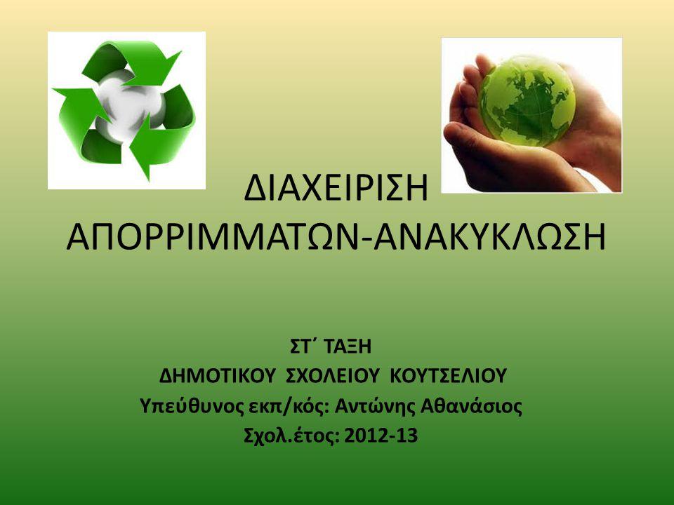 Ανακυκλώσιμα υλικά Τα υλικά τα οποία είναι ανακυκλώσιμα είναι: το γυαλί, το χαρτί, το αλουμίνιο και άλλα μέταλλα όπως ο χαλκός και ο σίδηρος, η άσφαλτος, τα κλωστοϋφαντουργικά προϊόντα τα πλαστικά.