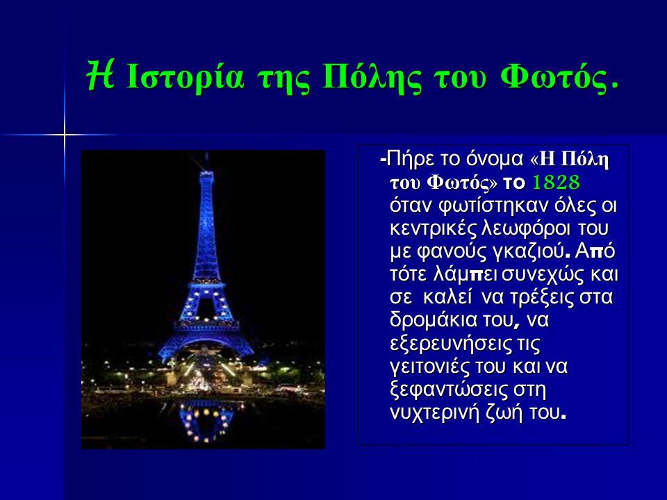 H Ιστορία της Πόλης του Φωτός. - Πήρε το όνομα « Η Πόλη του Φωτός » το 1828 όταν φωτίστηκαν όλες οι κεντρικές λεωφόροι του με φανούς γκαζιού. Α π ό τό