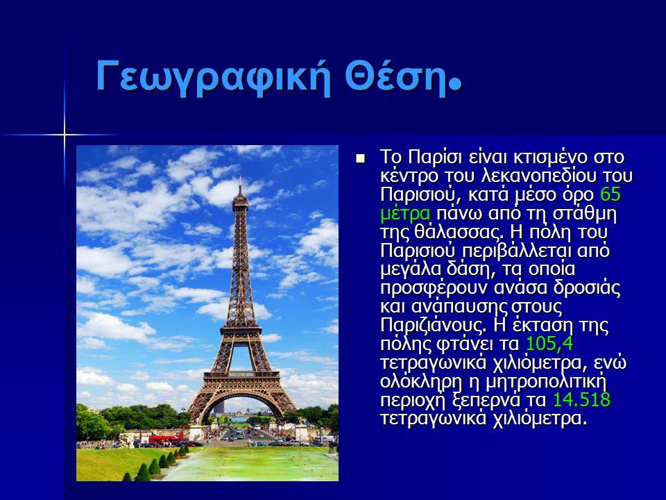 Γεωγραφική Θέση. Το Παρίσι είναι κτισμένο στο κέντρο του λεκανοπεδίου του Παρισιού, κατά μέσο όρο 65 μέτρα πάνω από τη στάθμη της θάλασσας. Η πόλη του