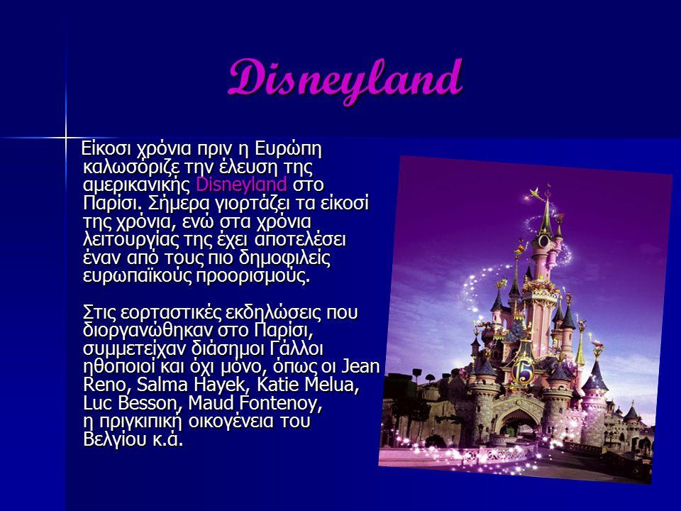 Disneyland Disneyland Είκοσι χρόνια πριν η Ευρώπη καλωσόριζε την έλευση της αμερικανικής Disneylαnd στο Παρίσι. Σήμερα γιορτάζει τα είκοσί της χρόνια,