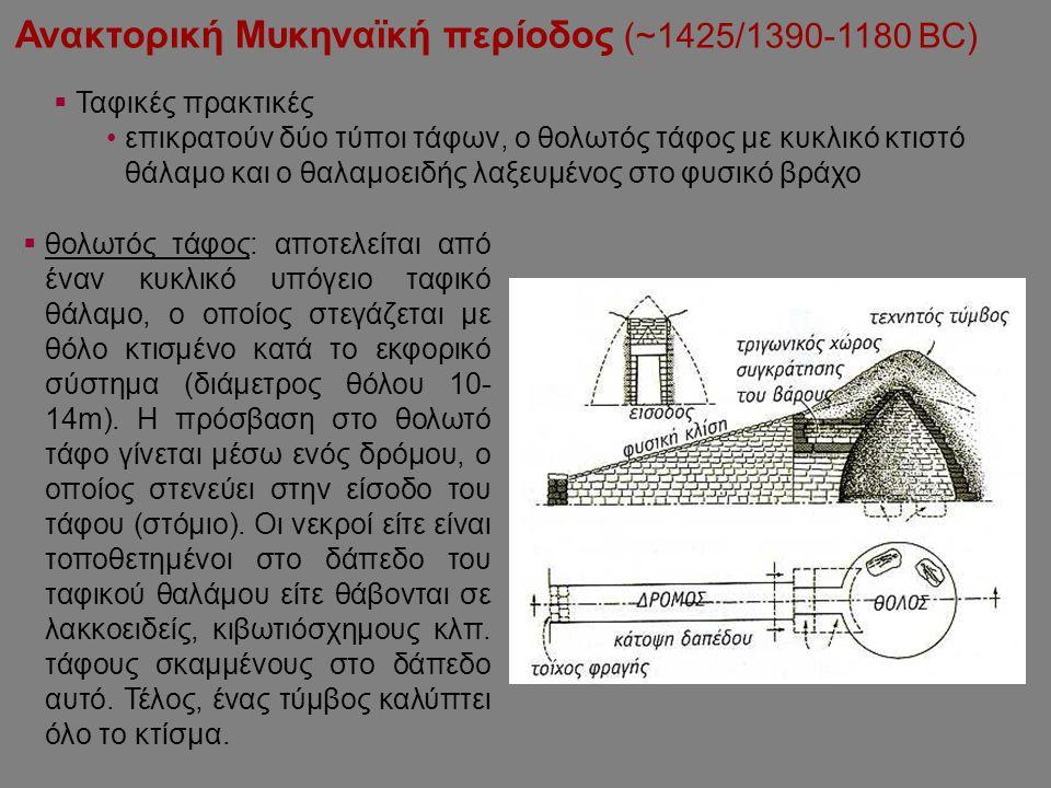  Ταφικές πρακτικές επικρατούν δύο τύποι τάφων, ο θολωτός τάφος με κυκλικό κτιστό θάλαμο και ο θαλαμοειδής λαξευμένος στο φυσικό βράχο Ανακτορική Μυκη