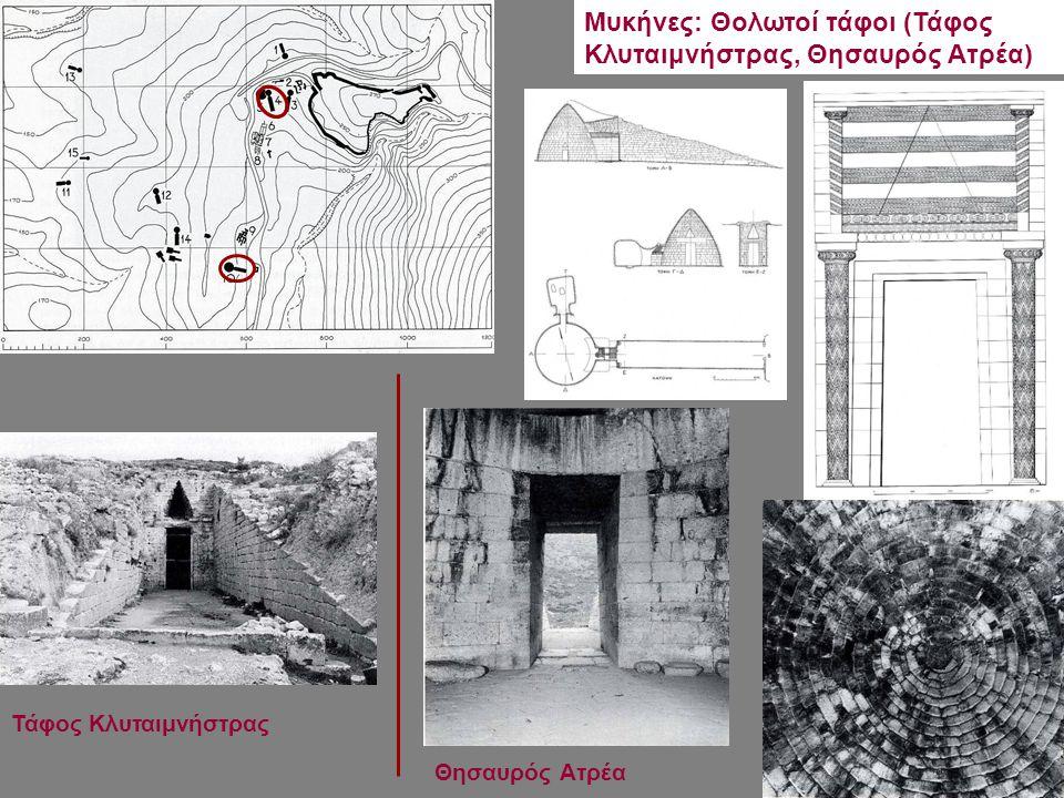 Μυκήνες: Θολωτοί τάφοι (Τάφος Κλυταιμνήστρας, Θησαυρός Ατρέα) Τάφος Κλυταιμνήστρας Θησαυρός Ατρέα