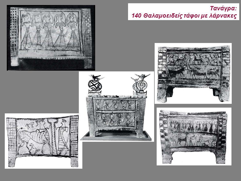 Τανάγρα: 140 Θαλαμοειδείς τάφοι με λάρνακες