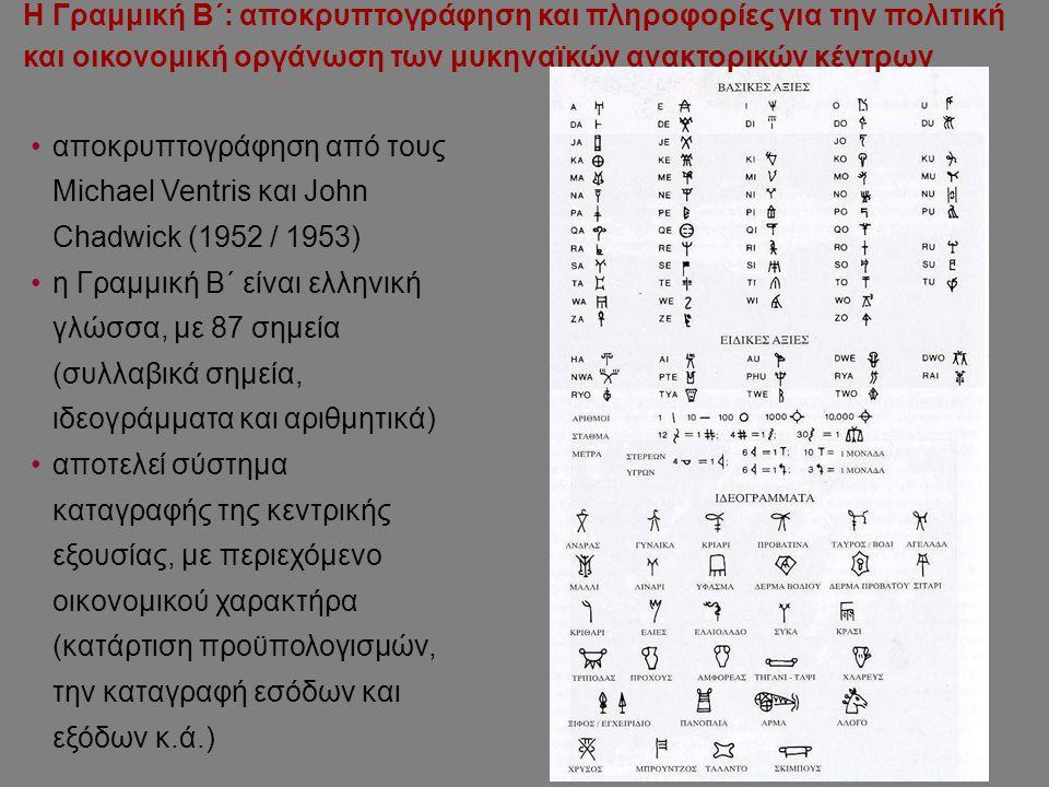 Η Γραμμική Β΄: αποκρυπτογράφηση και πληροφορίες για την πολιτική και οικονομική οργάνωση των μυκηναϊκών ανακτορικών κέντρων αποκρυπτογράφηση από τους