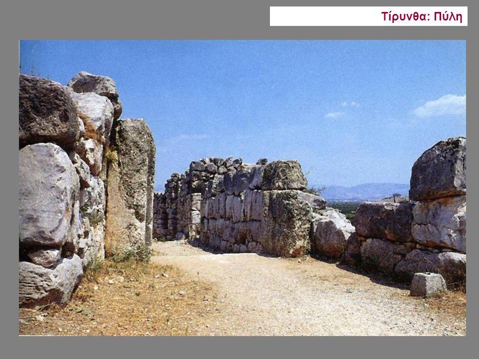 Τίρυνθα: Πύλη