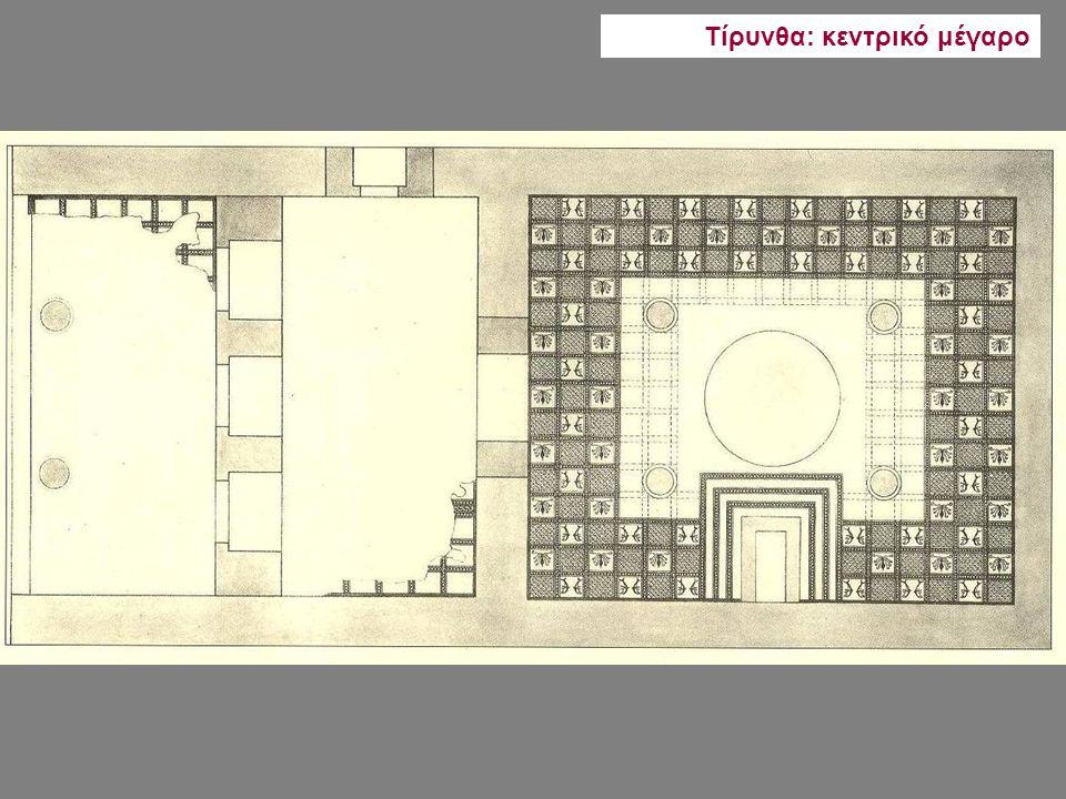 Τίρυνθα: κεντρικό μέγαρο