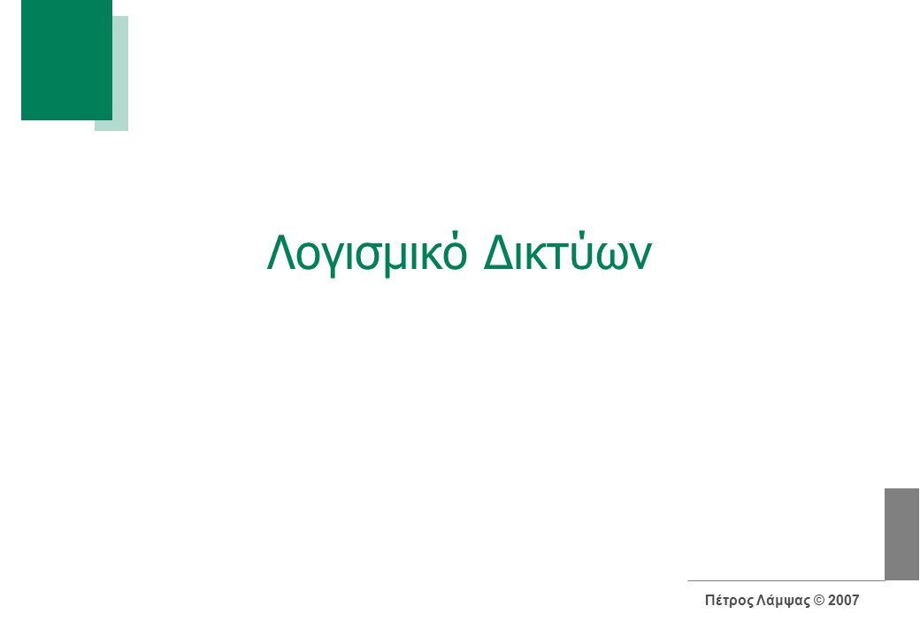Πέτρος Λάμψας © 2007 Λογισμικό Δικτύων