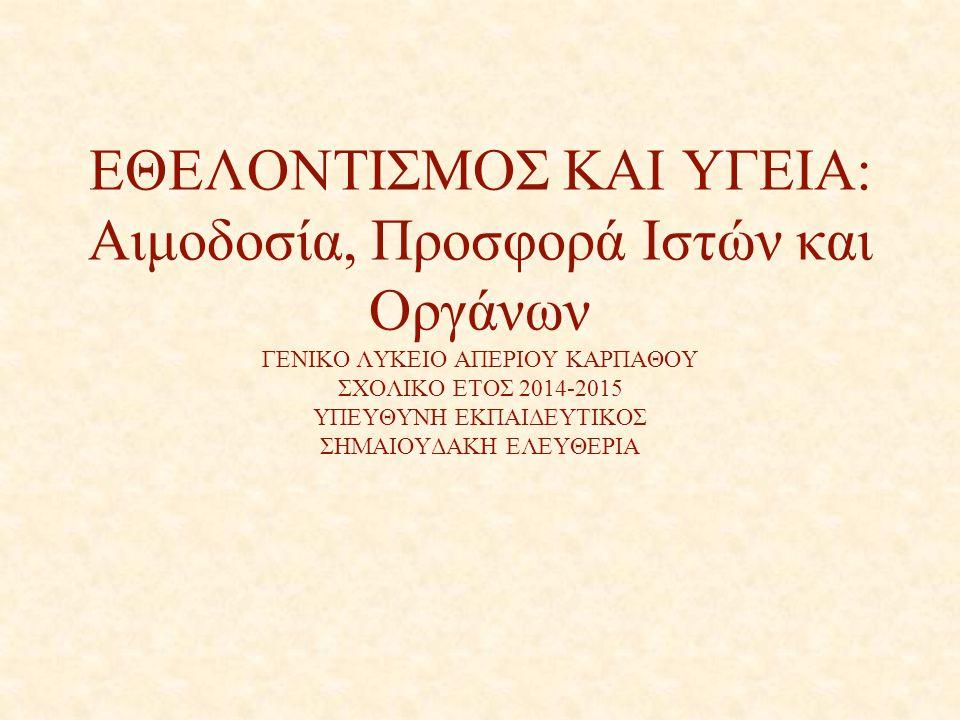  Α΄ Π.Κ.Α Αθηνών στο Ιπποκράτειο Νοσοκομείο με Διευθυντή τον Ιπποκράτη Τσεβρένη  Β΄Π.ΚΑ.