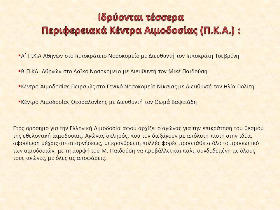  Α΄ Π.Κ.Α Αθηνών στο Ιπποκράτειο Νοσοκομείο με Διευθυντή τον Ιπποκράτη Τσεβρένη  Β΄Π.ΚΑ. Αθηνών στο Λαϊκό Νοσοκομείο με Διευθυντή τον Μικέ Παιδούση