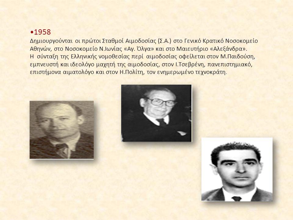 1958 Δημιουργούνται οι πρώτοι Σταθμοί Αιμοδοσίας (Σ.Α.) στο Γενικό Κρατικό Νοσοκομείο Αθηνών, στο Νοσοκομείο Ν.Ιωνίας «Αγ. Όλγα» και στο Μαιευτήριο «Α