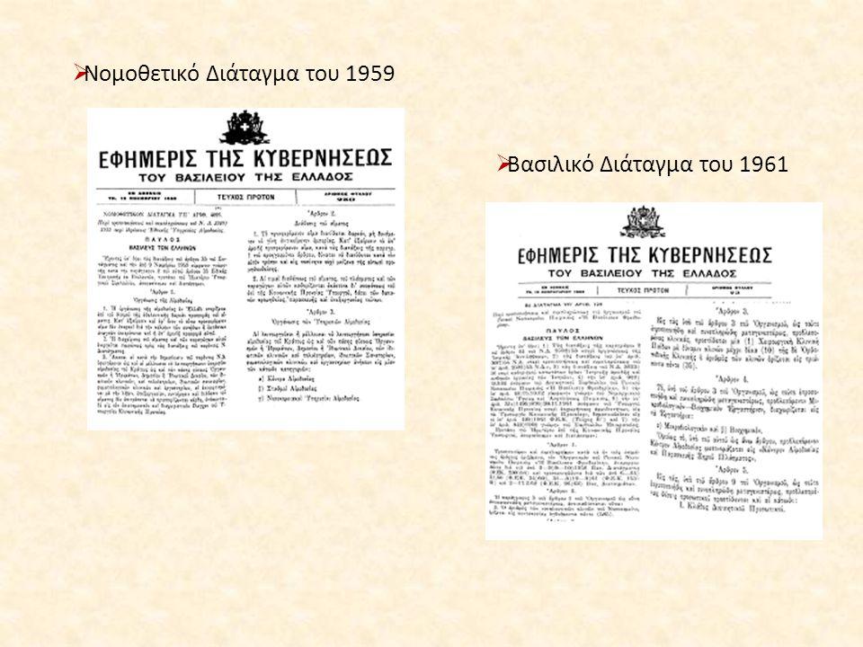  Νομοθετικό Διάταγμα του 1959  Βασιλικό Διάταγμα του 1961