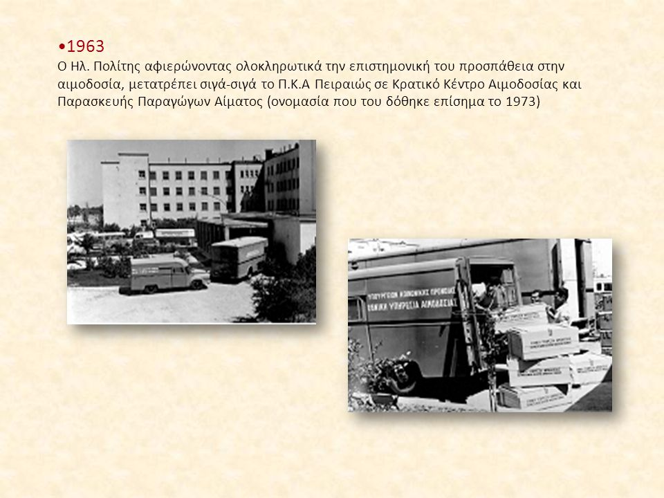 1963 Ο Ηλ. Πολίτης αφιερώνοντας ολοκληρωτικά την επιστημονική του προσπάθεια στην αιμοδοσία, μετατρέπει σιγά-σιγά το Π.Κ.Α Πειραιώς σε Κρατικό Κέντρο
