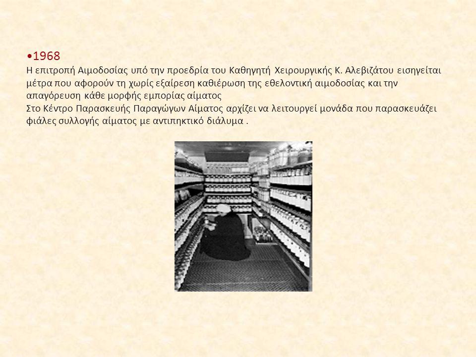 1968 Η επιτροπή Αιμοδοσίας υπό την προεδρία του Καθηγητή Χειρουργικής Κ. Αλεβιζάτου εισηγείται μέτρα που αφορούν τη χωρίς εξαίρεση καθιέρωση της εθελο