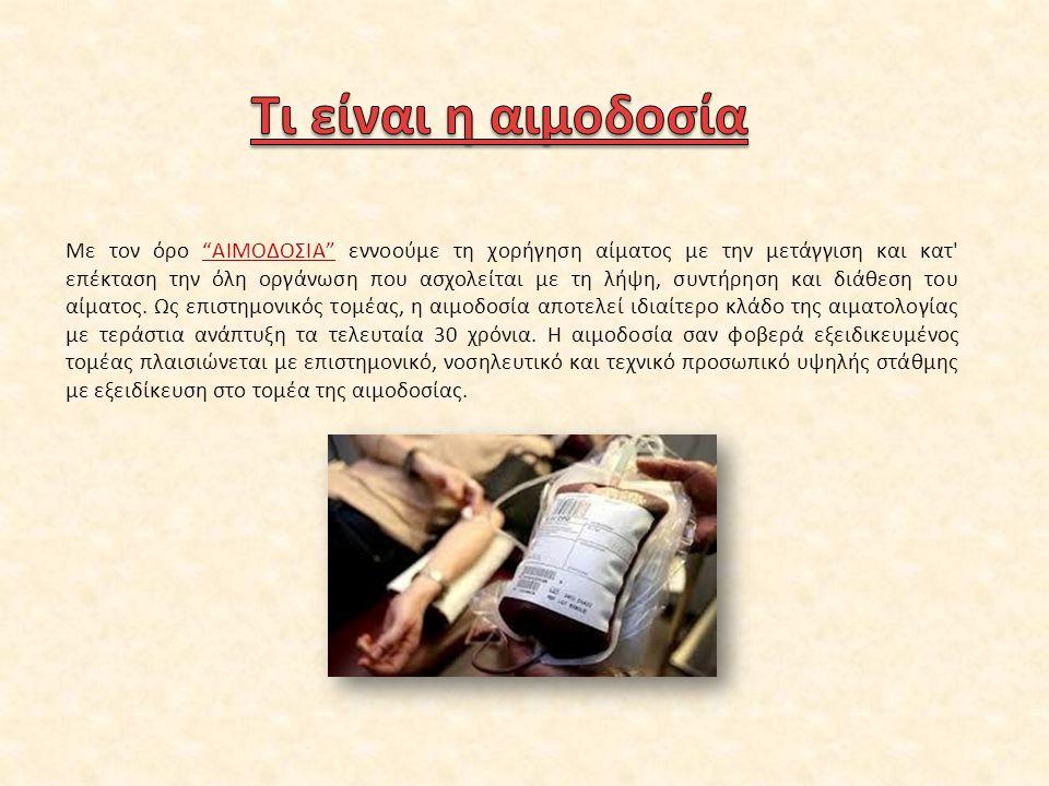 """Με τον όρο """"ΑΙΜΟΔΟΣΙΑ"""" εννοούμε τη χορήγηση αίματος με την μετάγγιση και κατ' επέκταση την όλη οργάνωση που ασχολείται με τη λήψη, συντήρηση και διάθε"""