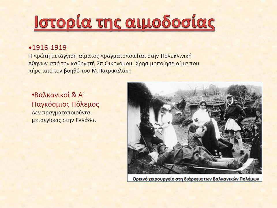1916-1919 Η πρώτη μετάγγιση αίματος πραγματοποιείται στην Πολυκλινική Αθηνών από τον καθηγητή Σπ.Οικονόμου. Χρησιμοποίησε αίμα που πήρε από τον βοηθό