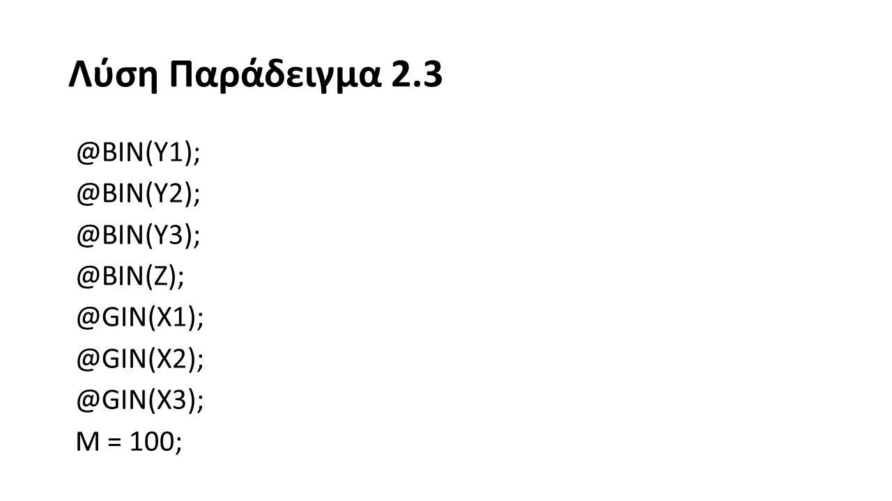 Λύση Παράδειγμα 2.3 Global optimal solution found at iteration: 21 Objective value: 75000.00 Variable Value X1 5.000000 X2 0.000000 X3 9.000000