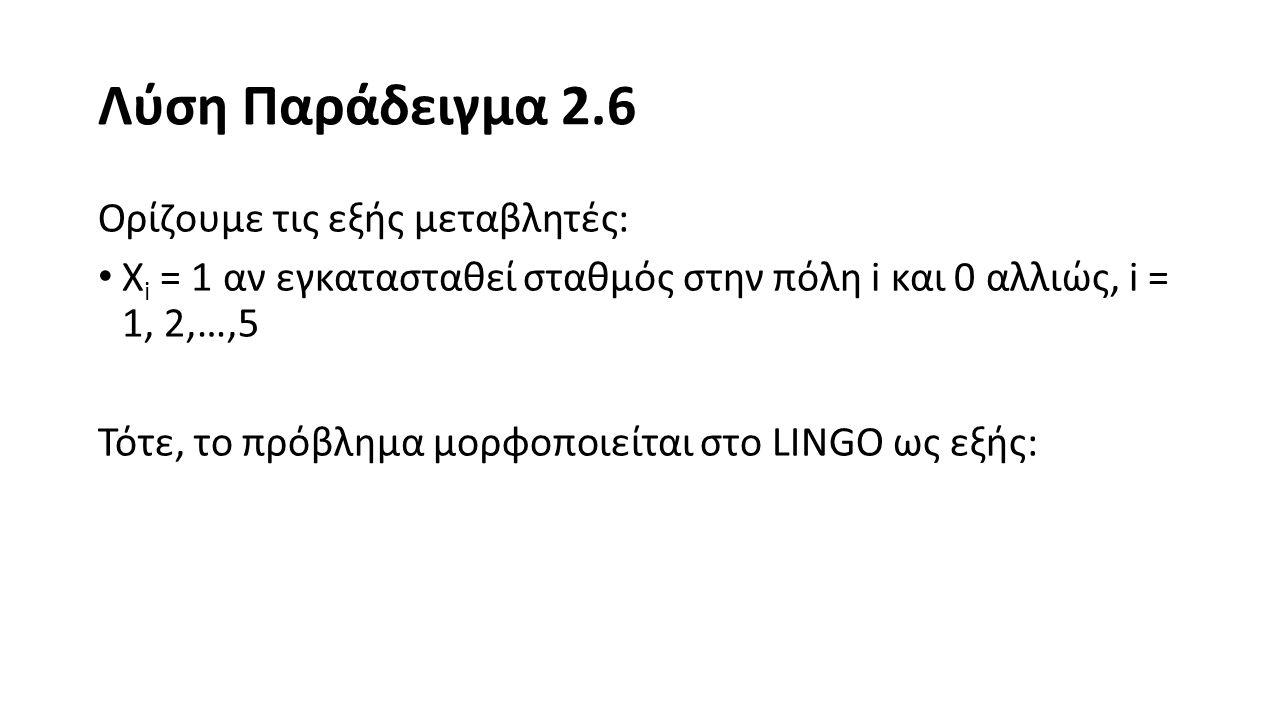 Λύση Παράδειγμα 2.6 MIN = X1 + X2 + X3 + X4 + X5; X1 + X2 + X3 > 1; .