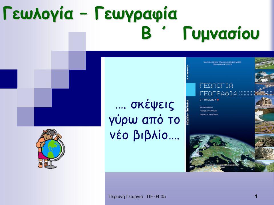 Περώνη Γεωργία - ΠΕ 04.05 1 Γεωλογία – Γεωγραφία Β ΄ Γυμνασίου …. σκέψεις γύρω από το νέο βιβλίο….