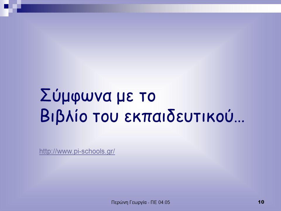Περώνη Γεωργία - ΠΕ 04.0510 Σύμφωνα με το Βιβλίο του εκπαιδευτικού… http://www.pi-schools.gr/