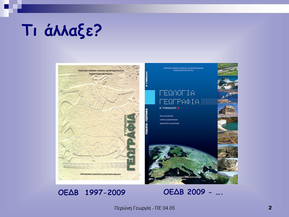 Περώνη Γεωργία - ΠΕ 04.052 Τι άλλαξε? ΟΕΔΒ 1997-2009 ΟΕΔΒ 2009 - ….