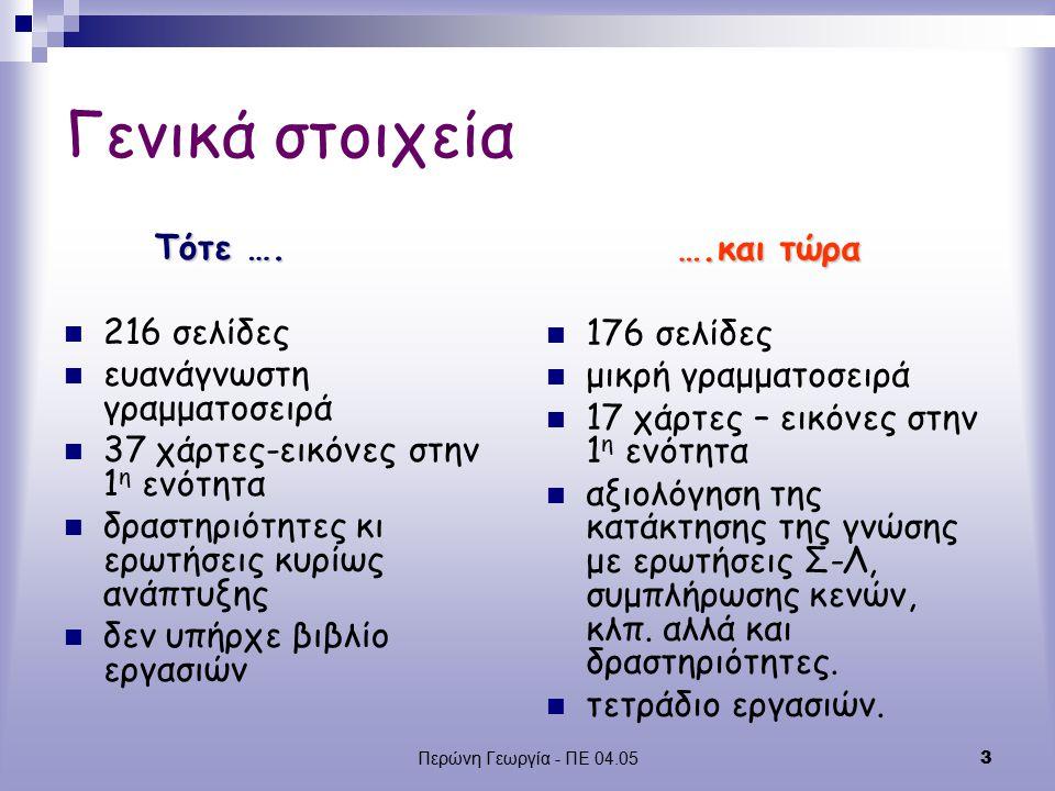 Περώνη Γεωργία - ΠΕ 04.053 Γενικά στοιχεία Τότε …. Τότε …. 216 σελίδες ευανάγνωστη γραμματοσειρά 37 χάρτες-εικόνες στην 1 η ενότητα δραστηριότητες κι
