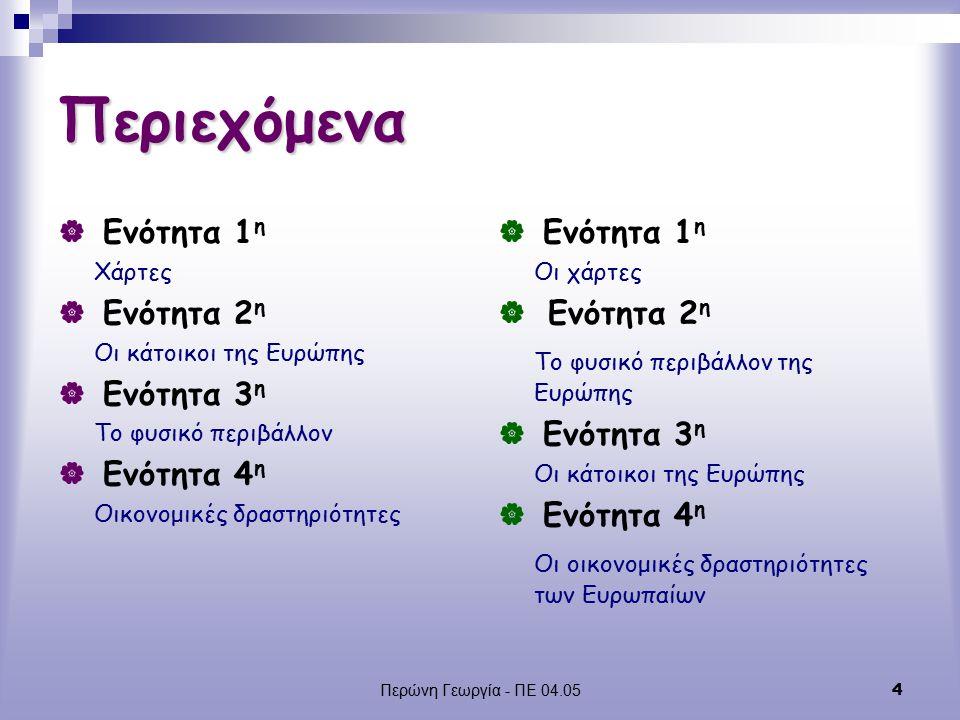 Περώνη Γεωργία - ΠΕ 04.054 Περιεχόμενα  Ενότητα 1 η Χάρτες  Ενότητα 2 η Οι κάτοικοι της Ευρώπης  Ενότητα 3 η Το φυσικό περιβάλλον  Ενότητα 4 η Οικ