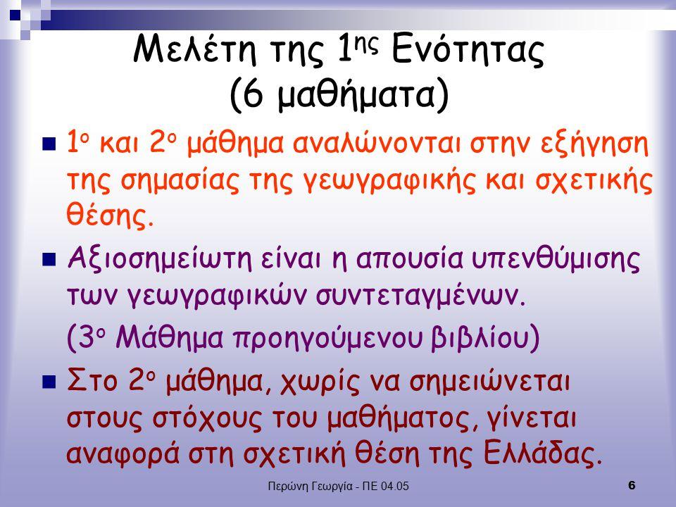 Περώνη Γεωργία - ΠΕ 04.056 Μελέτη της 1 ης Ενότητας (6 μαθήματα) 1 ο και 2 ο μάθημα αναλώνονται στην εξήγηση της σημασίας της γεωγραφικής και σχετικής