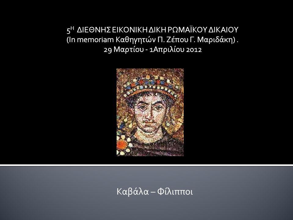  Μελέτη του πρακτικού & μετάφρασή του στα ελληνικά.