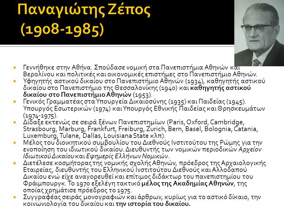  Γεννήθηκε στην Αθήνα.