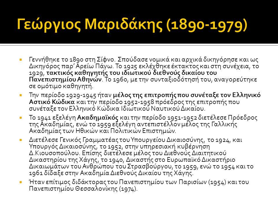  Γεννήθηκε το 1890 στη Σίφνο.