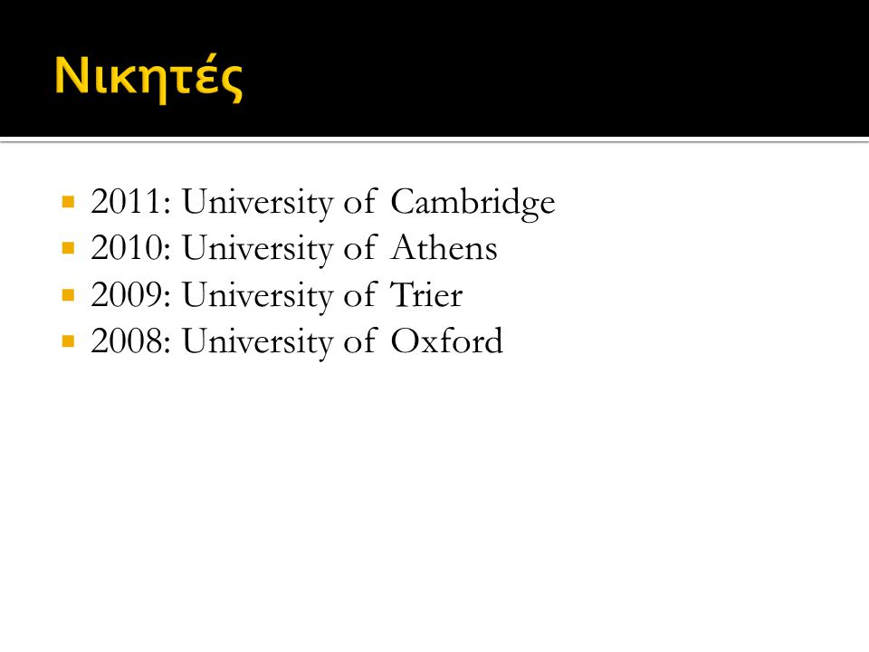  2011: University of Cambridge  2010: University of Athens  2009: University of Trier  2008: University of Oxford