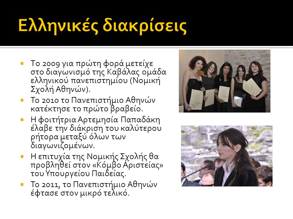  Tο 2009 για πρώτη φορά μετείχε στο διαγωνισμό της Καβάλας ομάδα ελληνικού πανεπιστημίου (Noμική Σχολή Αθηνών).
