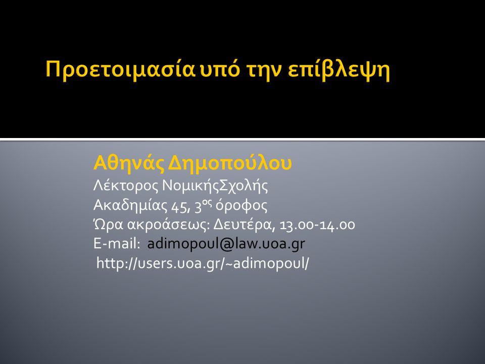 Αθηνάς Δημοπούλου Λέκτορος ΝομικήςΣχολής Ακαδημίας 45, 3 ος όροφος Ώρα ακροάσεως: Δευτέρα, 13.00-14.00 E-mail: adimopoul@law.uoa.gr http://users.uoa.gr/~adimopoul/
