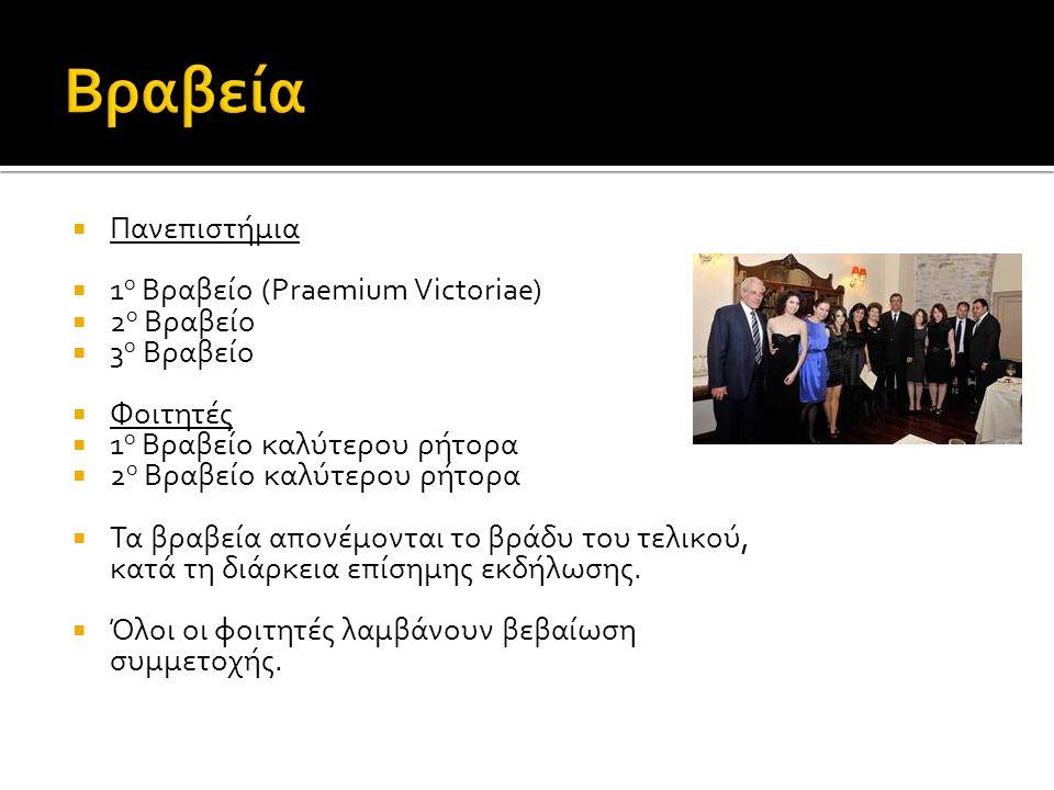  Πανεπιστήμια  1 ο Βραβείο (Praemium Victoriae)  2 ο Βραβείο  3 ο Βραβείο  Φοιτητές  1 ο Βραβείο καλύτερου ρήτορα  2 ο Βραβείο καλύτερου ρήτορα  Τα βραβεία απονέμονται το βράδυ του τελικού, κατά τη διάρκεια επίσημης εκδήλωσης.