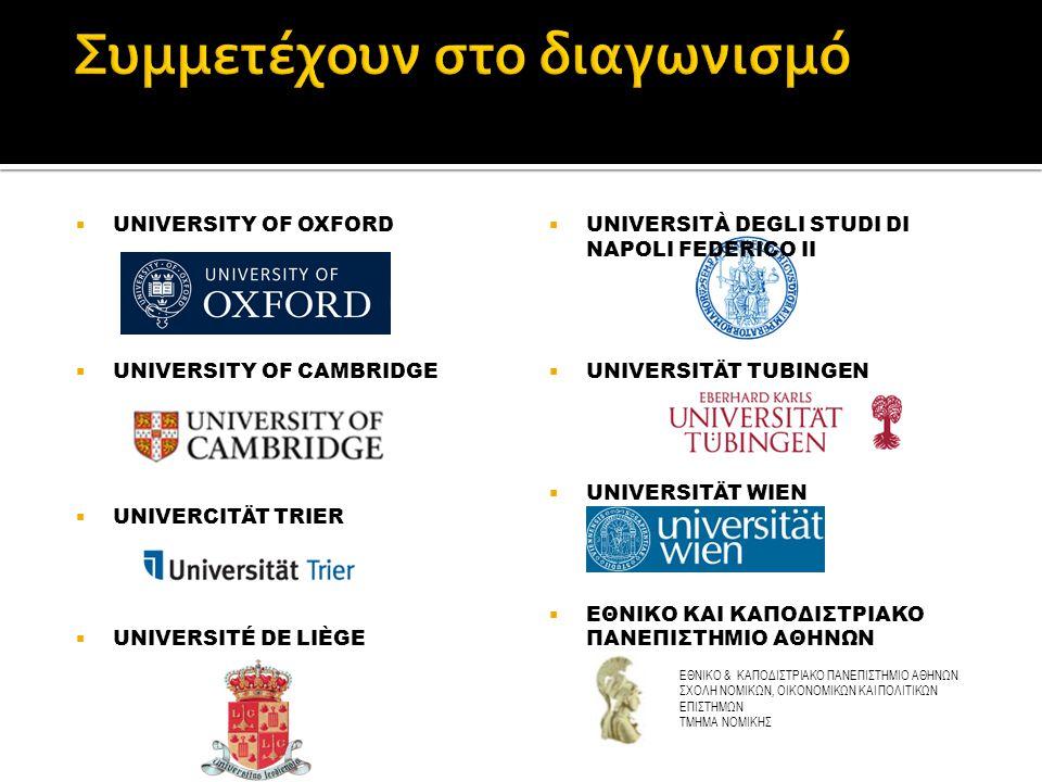 UNIVERSITY OF OXFORD  UNIVERSITY OF CAMBRIDGE  UNIVERCITÄT TRIER  UNIVERSITÉ DE LIÈGE  UNIVERSITÀ DEGLI STUDI DI NAPOLI FEDERICO ΙΙ  UNIVERSITÄT TUBINGEN  UNIVERSITÄT WIEN  EΘΝΙΚΟ ΚΑΙ ΚΑΠΟΔΙΣΤΡΙΑΚΟ ΠΑΝΕΠΙΣΤΗΜΙΟ ΑΘΗΝΩΝ ΕΘΝΙΚΟ & ΚΑΠΟΔΙΣΤΡΙΑΚΟ ΠΑΝΕΠΙΣΤΗΜΙΟ ΑΘΗΝΩΝ ΣΧΟΛΗ ΝΟΜΙΚΩΝ, ΟΙΚΟΝΟΜΙΚΩΝ ΚΑΙ ΠΟΛΙΤΙΚΩΝ ΕΠΙΣΤΗΜΩΝ ΤΜΗΜΑ ΝΟΜΙΚΗΣ
