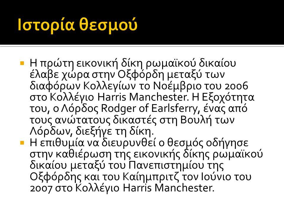  «Clifford Chance LLP» (Λονδίνο)  «Ζέπος & Γιαννόπουλος» (Αθήνα)  «Καρατζά & Συνεργάτες» (Αθήνα)  «Κοϊμτζίδης-Παπαράλλης-Κογκαλίδης» (Καβάλα)  «Ποταμίτης-Βεκρής» (Αθήνα)