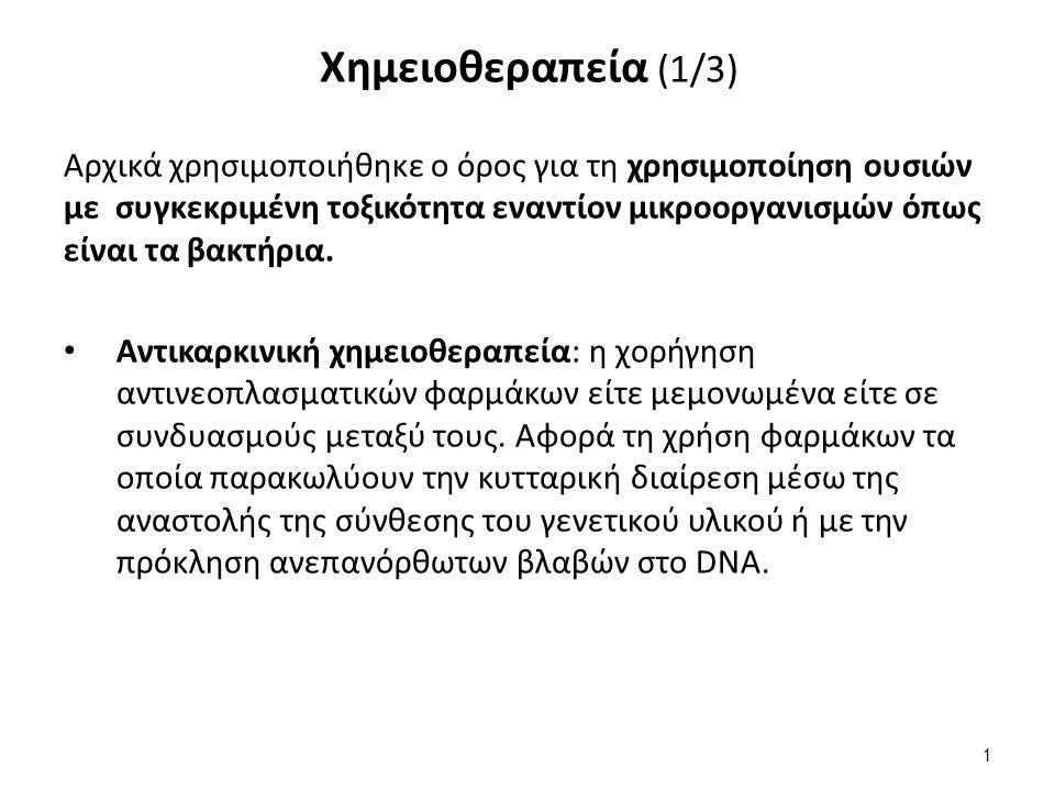 Μακροπρόθεσμες παρενέργειες ΧΜΘ Καταστολή Μυελού των οστών Αναπαραγωγική τοξικότητα (στις γυναίκες) Καρδιοτοξικότητα Νευροτοξικότητα Πνευμονική τοξικότητα Ηπατοτοξικότητα Αιμορραγική κυστίτιδα Νεφροτοξικότητα 102