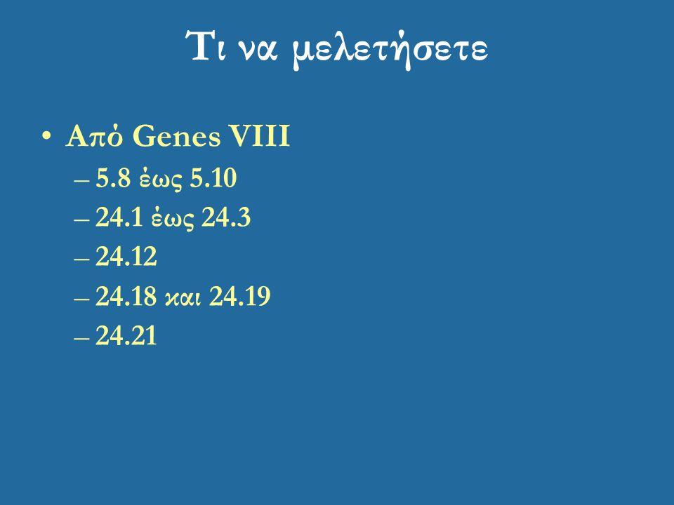Από Genes VIII –5.8 έως 5.10 –24.1 έως 24.3 –24.12 –24.18 και 24.19 –24.21 Τι να μελετήσετε