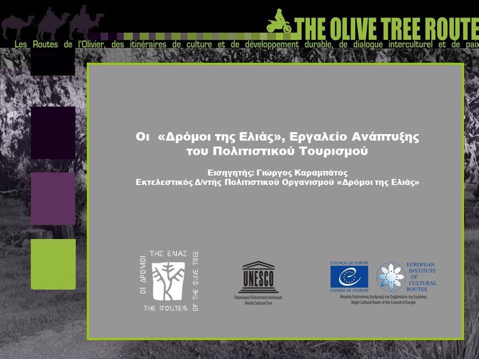 Οι «Δρόμοι της Ελιάς», Εργαλείο Ανάπτυξης του Πολιτιστικού Τουρισμού Εισηγητής: Γιώργος Καραμπάτος Εκτελεστικός Δ/ντής Πολιτιστικού Οργανισμού «Δρόμοι της Ελιάς»
