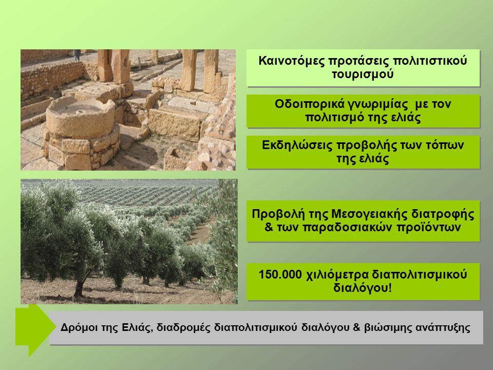 Προβολή της Μεσογειακής διατροφής & των παραδοσιακών προϊόντων Δρόμοι της Ελιάς, διαδρομές διαπολιτισμικού διαλόγου & βιώσιμης ανάπτυξης Οδοιπορικά γνωριμίας με τον πολιτισμό της ελιάς 150.000 χιλιόμετρα διαπολιτισμικού διαλόγου.