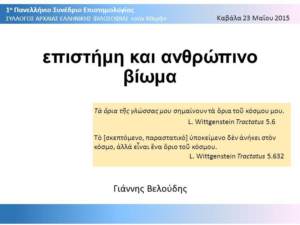 Τὰ ὅρια τῆς γλώσσας μου σημαίνουν τὰ ὅρια τοῦ κόσμου μου. Γιάννης Βελούδης 1 ο Πανελλήνιο Συνέδριο Επιστημολογίας ΣΥΛΛΟΓΟΣ ΑΡΧΑΙΑΣ ΕΛΛΗΝΙΚΗΣ ΦΙΛΟΣΟΦΙΑ