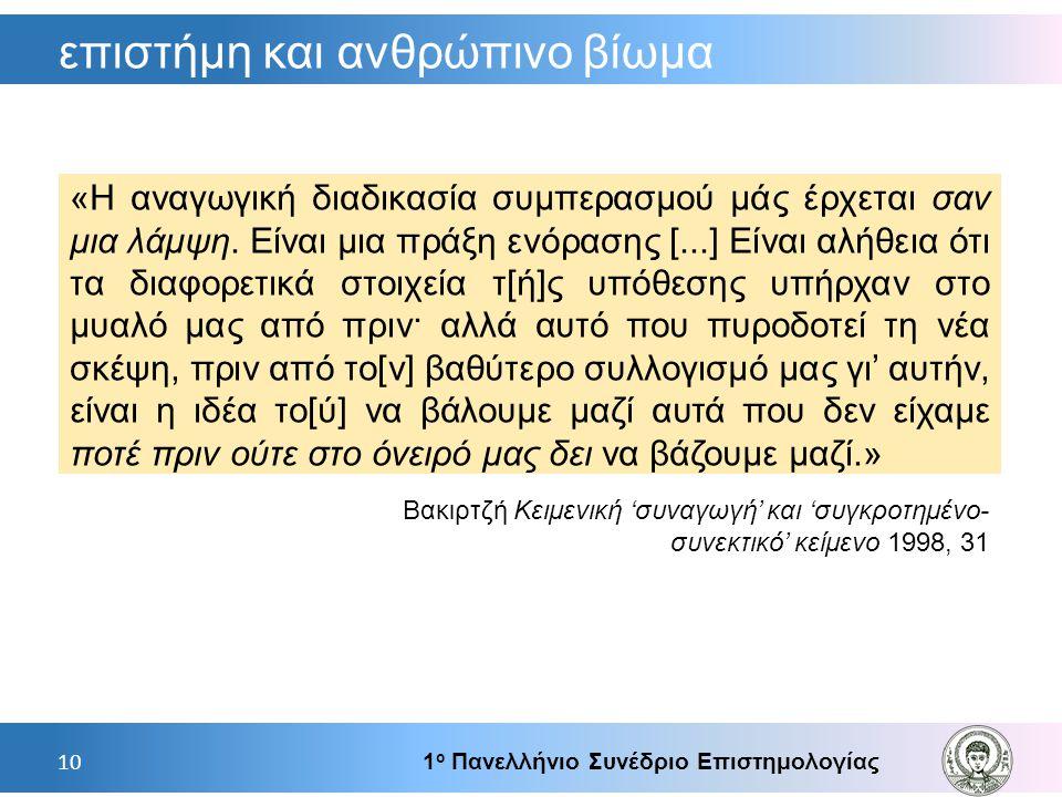επιστήμη και ανθρώπινο βίωμα 1 ο Πανελλήνιο Συνέδριο Επιστημολογίας 10 «Η αναγωγική διαδικασία συμπερασμού μάς έρχεται σαν μια λάμψη. Είναι μια πράξη