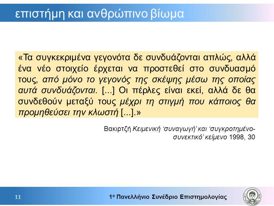 επιστήμη και ανθρώπινο βίωμα 1 ο Πανελλήνιο Συνέδριο Επιστημολογίας 11 «Τα συγκεκριμένα γεγονότα δε συνδυάζονται απλώς, αλλά ένα νέο στοιχείο έρχεται