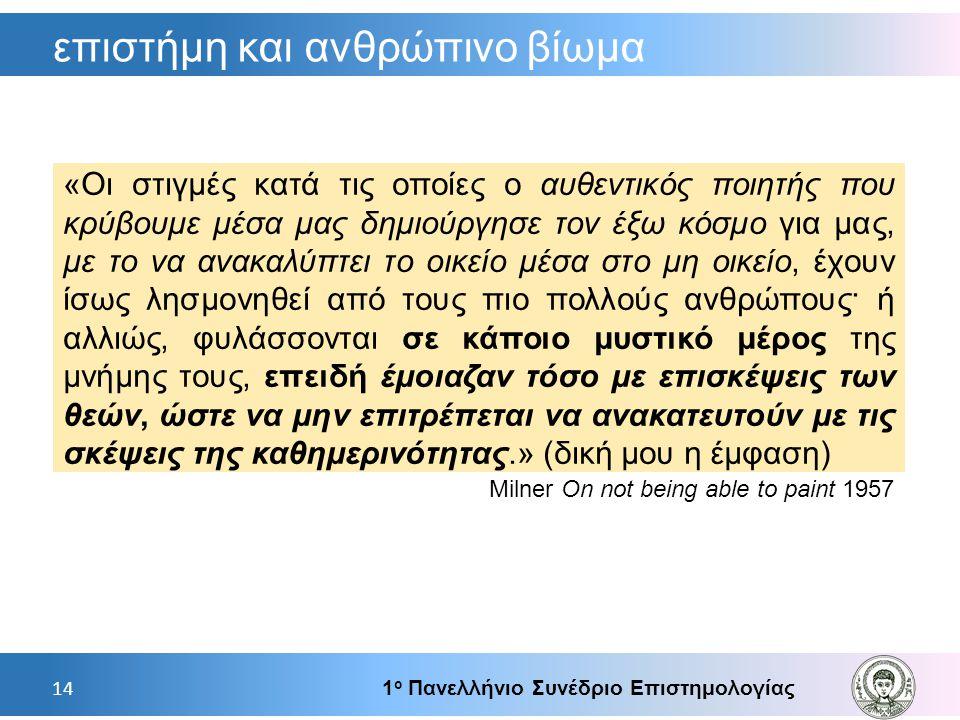 επιστήμη και ανθρώπινο βίωμα 1 ο Πανελλήνιο Συνέδριο Επιστημολογίας 14 «Οι στιγμές κατά τις οποίες ο αυθεντικός ποιητής που κρύβουμε μέσα μας δημιούργ