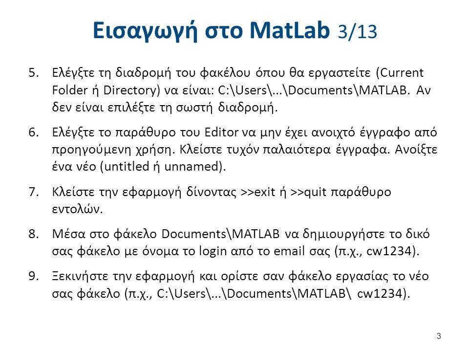 Εισαγωγή στο MatLab 4/13 Μέρος Β, Βασικές Ενέργειες Στο παράθυρο εντολών Command Window (>>) πληκτρολογήστε τις εντολές: 1.