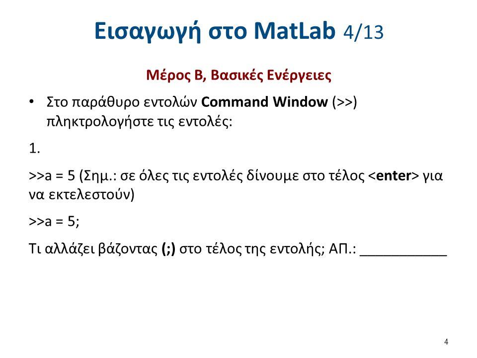 Εισαγωγή στο MatLab 5/13 2.>>a = a/2; b = (a+3)^2/(10-a)*3; Βρείτε τις μεταβλητές στο Workspace.