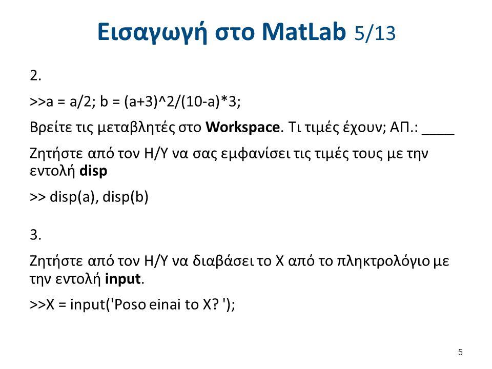Εισαγωγή στο MatLab 6/13 4.