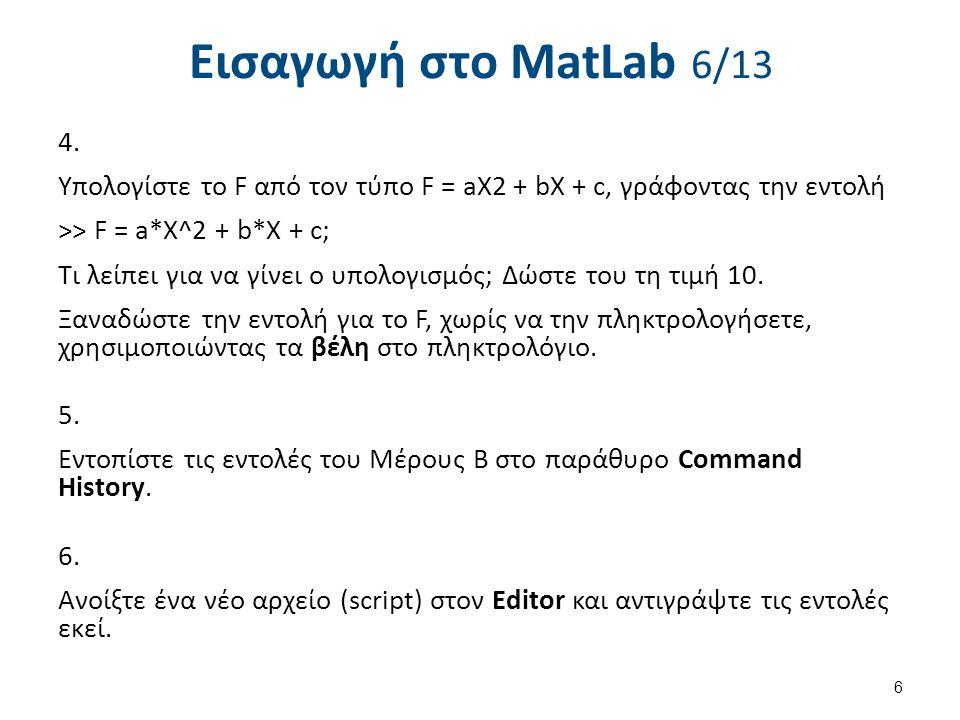 Εισαγωγή στο MatLab 7/13 7.