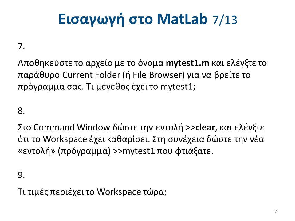 Εισαγωγή στο MatLab 8/13 Μέρος Γ, Αριθμοί και Πράξεις Στο παράθυρο εντολών Command Window (>>) πληκτρολογήστε τις εντολές: 1.