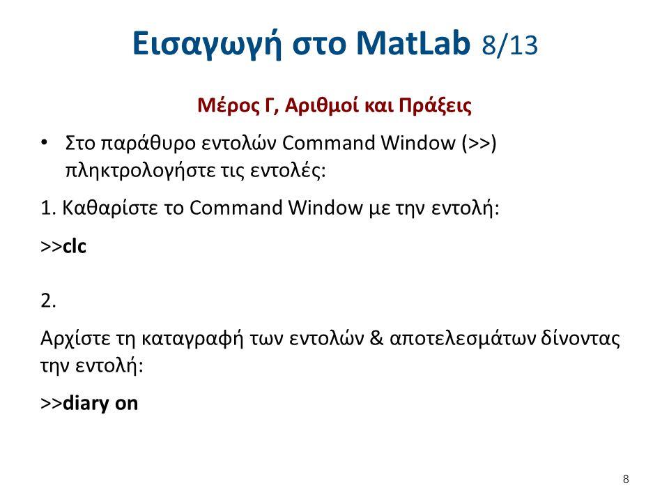 Εισαγωγή στο MatLab 9/13 3.